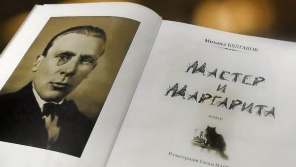 Кровь барона в «Мастере и Маргарите». Булгаковский роман как «антисоветское» произведение