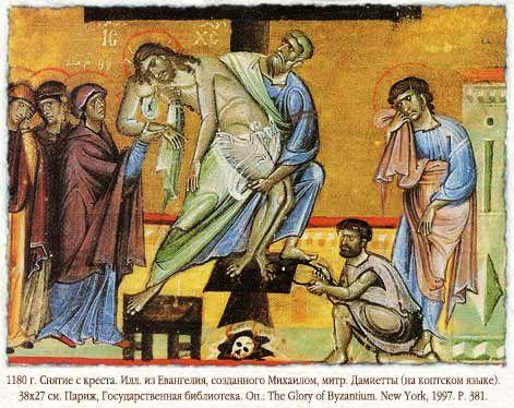 Снятие с Креста. Коптская миниатюра 1180 года