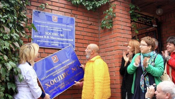 Первый московский хоспис. Фото: РИА Новости