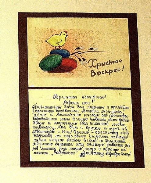 Пасхальная открытка, нарисованная архимандритом Иоанном (Крестьянкиным)
