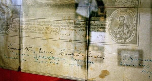 Антиминс, подписанный будущим патриархом Тихоном