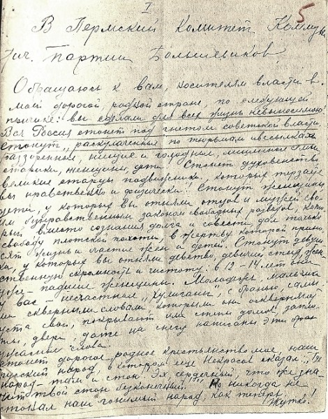 Письмо Нины Рогачевой