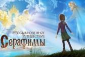 «Необыкновенное путешествие Серафимы» – мультфильм про святого, историю и просто людей