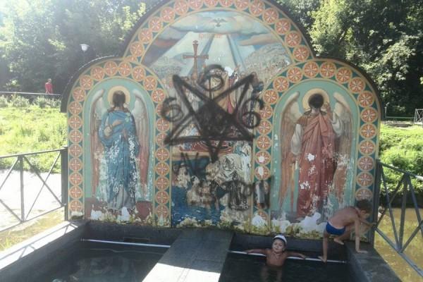 Кощунство на харьковском источнике: сатанисты осквернили икону
