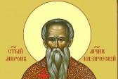 Церковь чтит память священномученика Мирона Кизического