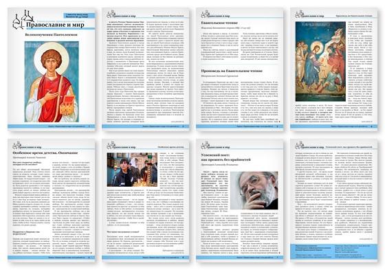 Православная стенгазета № 32 (294)