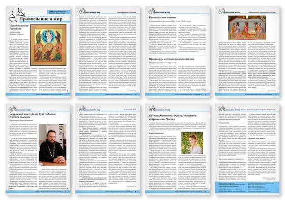 Православная стенгазета № 33 (295)