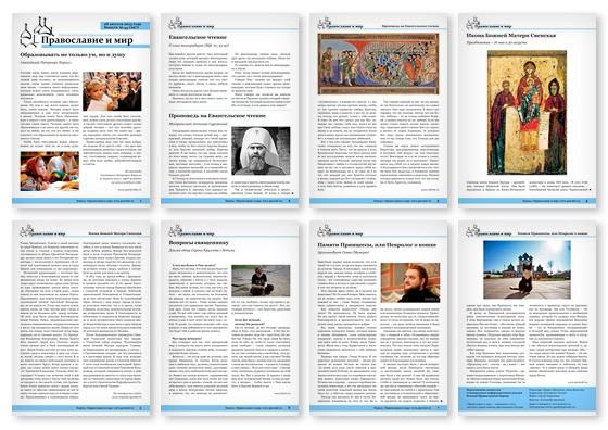 Православная стенгазета № 35 (297)