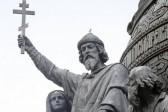 Новые мифы о князе Владимире