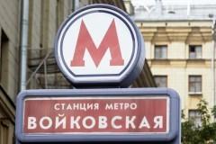 Патриарх Кирилл призвал убрать имя Войкова из топонимики Москвы