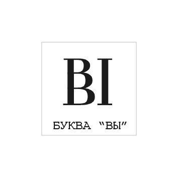vy-s-bolshoi-bukvy