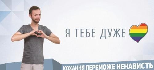 Украинский архиепископ призвал убрать гей-рекламу с улиц Запорожья