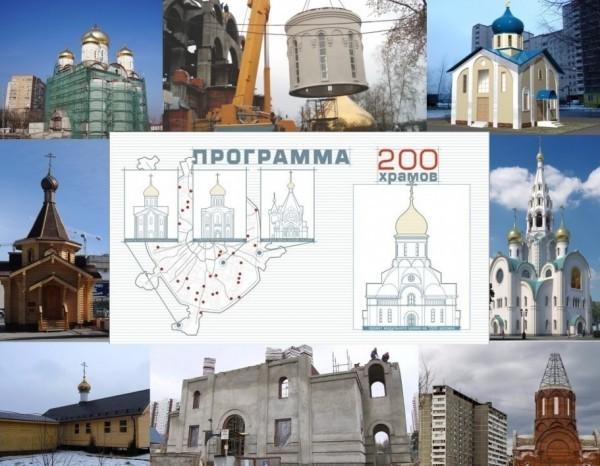 Москвичи смогут придумать новое название программе «200 храмов»