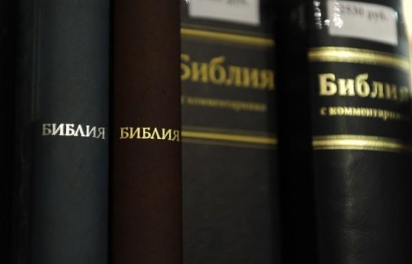 Новосибирскую прокуратуру просят проверить Библию