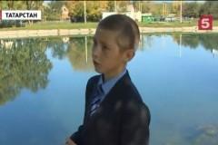Шестиклассник из Татарстана спас утопающую девочку