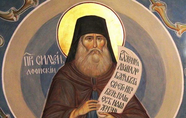 Церковь чтит память святого Силуана Афонского