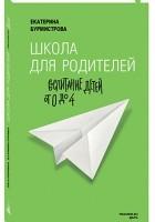 Школа для родителей: воспитание детей от 0 до 4. (2-е издание)