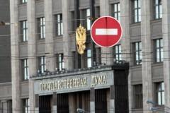 В Госдуме хотят запретить проверку священных книг на экстремизм