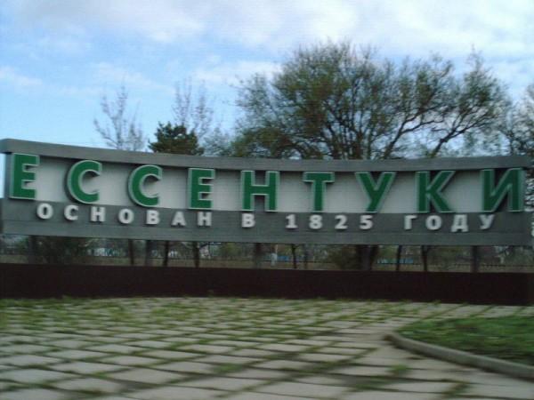 Санаторий в Ессентуках наказали за отказ взять на лечение ребенка-инвалида