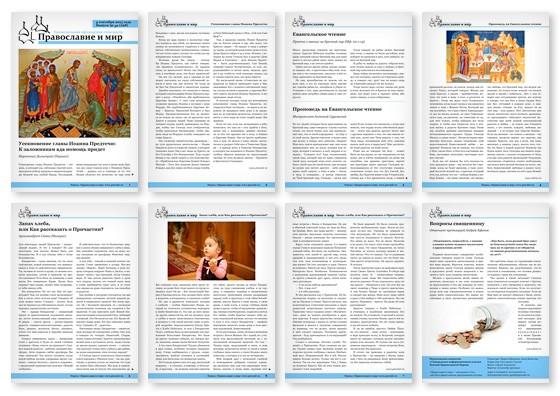 Православная стенгазета № 36 (298)