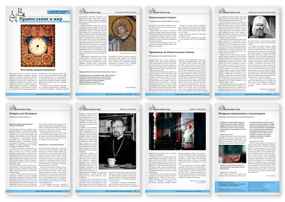 Православная стенгазета № 37 (299)