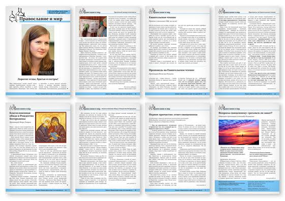 Православная стенгазета № 38 (300)