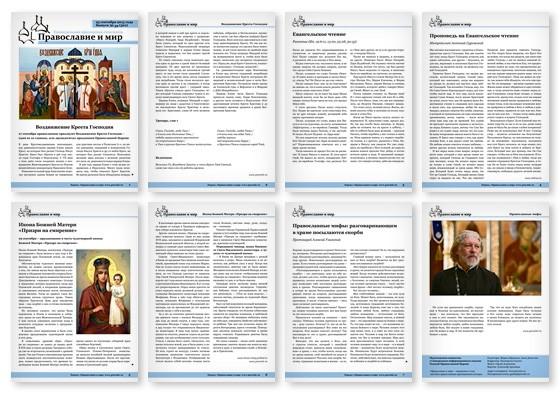 Православная стенгазета № 39 (301)