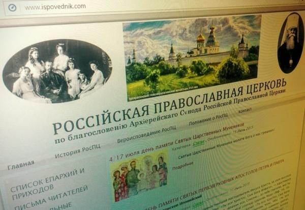 Роскомнадзор начал блокировать сайт Российской православной церкви