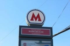 Собянин: Москвичи не хотят переименования  «Войковской»