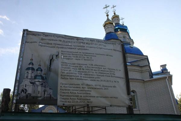 Раскольники из «Киевского патриархата» захватили храм на Донбассе