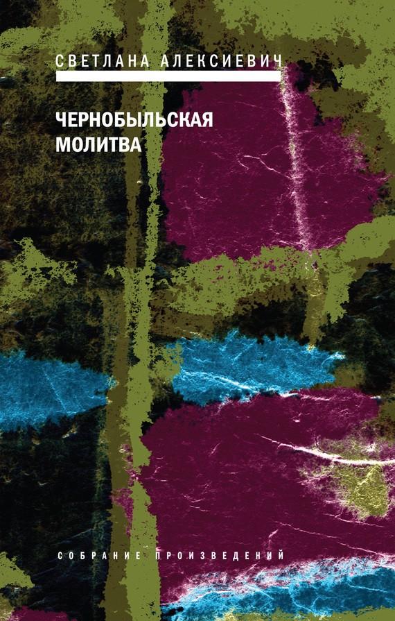 Краткое содержание чернобыльская молитва