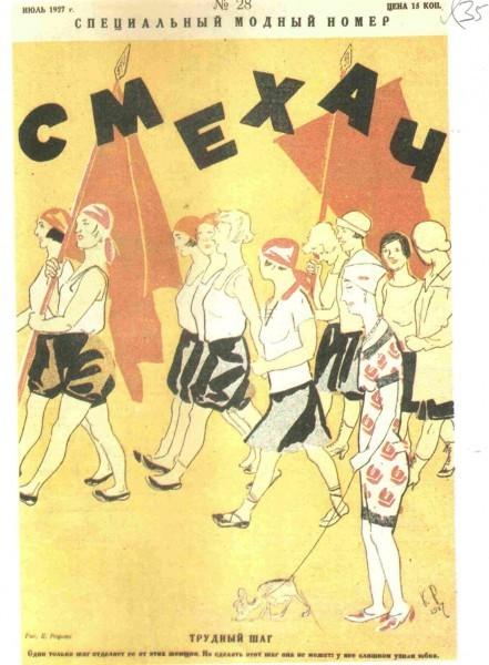 Смехач. 1927