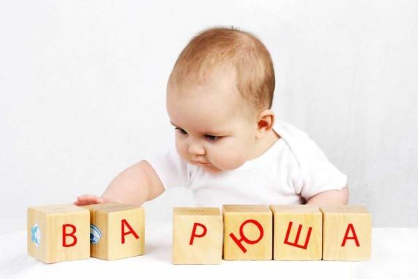 Редкое имя для ребенка – признак гордости родителей?