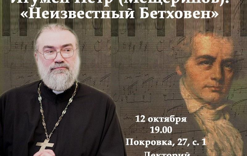 Игумен Петр (Мещеринов) в лектории «Правмира» расскажет о неизвестном Бетховене