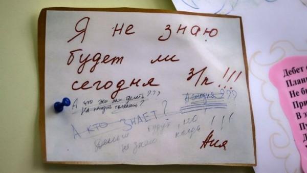 Хакасские учителя два месяца не получают зарплату