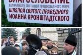 Протоиерей Алексий Уминский: Не в шляпе Иоанна Кронштадтского дело