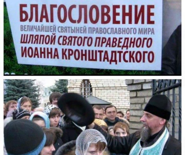 Фото со шляпой Иоанна Кронштадтского — вырвано из контекста