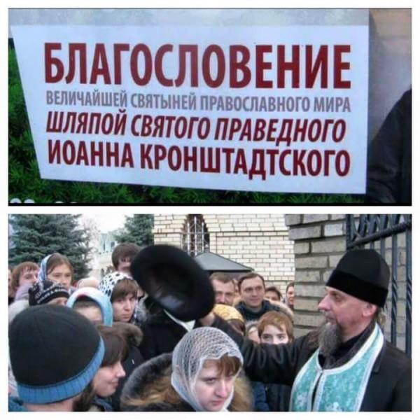 Фото со шляпой Иоанна Кронштадтского – вырвано из контекста
