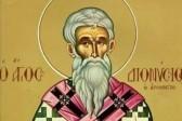 Церковь чтит память священномучеников Дионисия Ареопагита, пресвитера Рустика и диакона Елевферия
