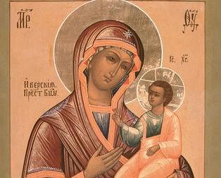 Церковь чтит память Иверской иконы Божией Матери
