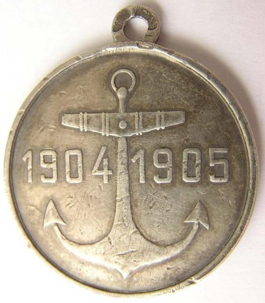 Медаль «В память плавания в 1904 и 1905 годах 2-й Тихоокеанской эскадры, под командою Генерал-Адъютанта Рожественского, вокруг Африки на Дальний Восток»