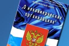 Путин предлагает поддержать НКО социальной направленности
