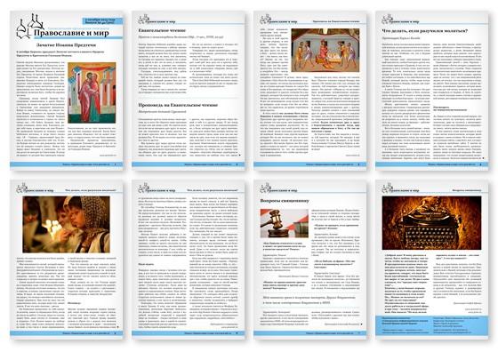 Православная стенгазета № 40 (302)