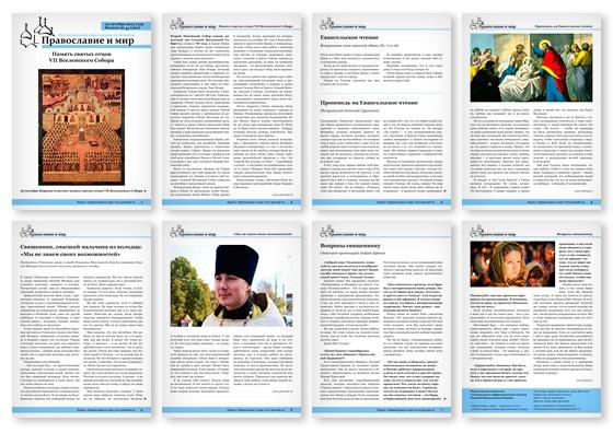 Православная стенгазета № 43 (305)