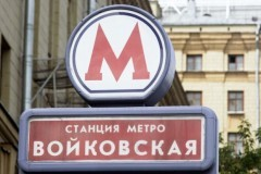 Мэрия Москвы проведет опрос о переименовании «Войковской»