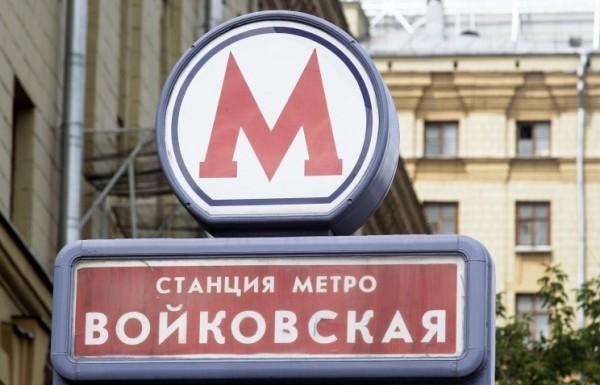С 1 по 14 ноября пройдет электронное голосование по вопросу переименования станции метро «Войковская»