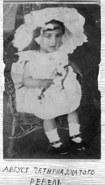 Мария Чавчавадзе