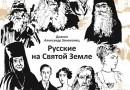 В Иерусалиме прошла презентация книги про историю русского присутствия на Святой земле