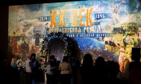 «Православная Русь. XX век. От великих потрясений к Великой Победе»