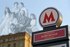 Станция метро палача Войкова